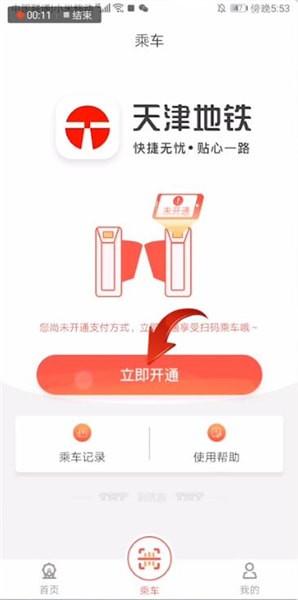 《天津地铁》绑定支付宝方法介绍