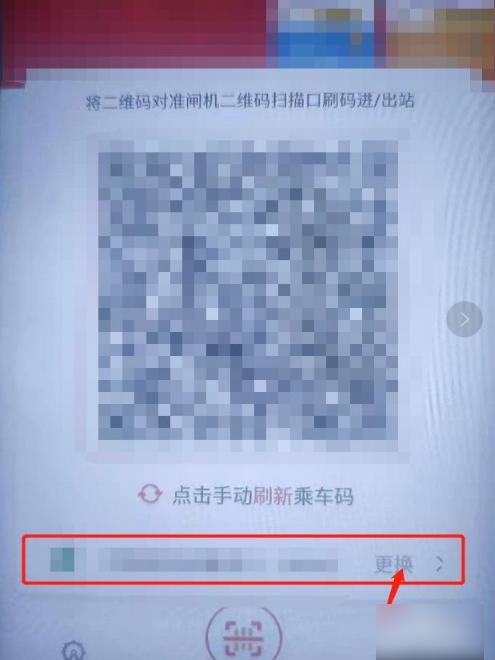《天津地铁》更改支付方式方法介绍