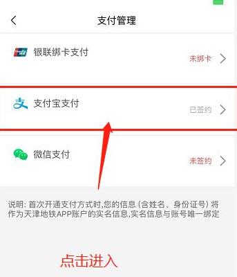 《天津地铁》解绑支付宝方法介绍