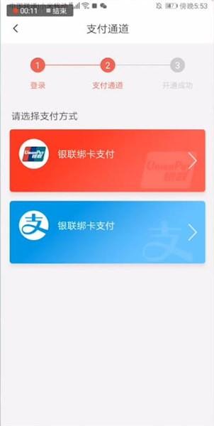 《天津地铁》实名认证方法介绍