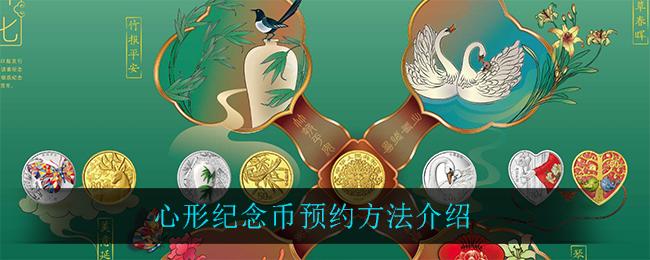 心形纪念币预约方法介绍