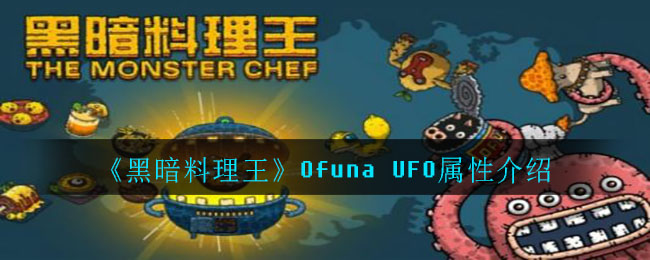 《黑暗料理王》Ofuna UFO属性介绍