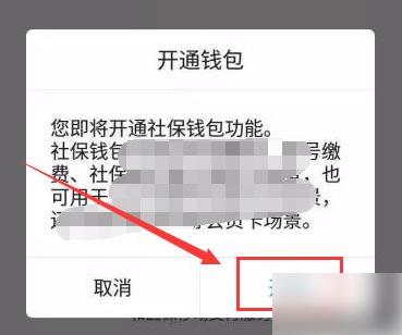 《民生山西》电子社保卡开通方法介绍