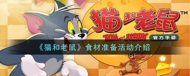 《猫和老鼠》食材准备活动介绍