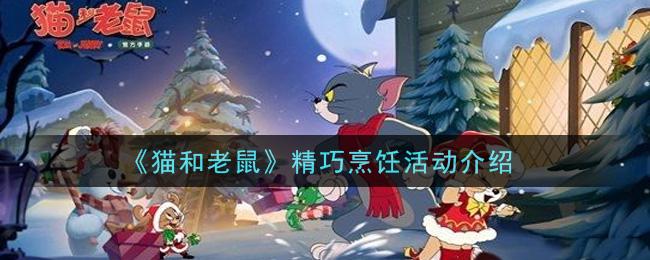 《猫和老鼠》精巧烹饪活动介绍