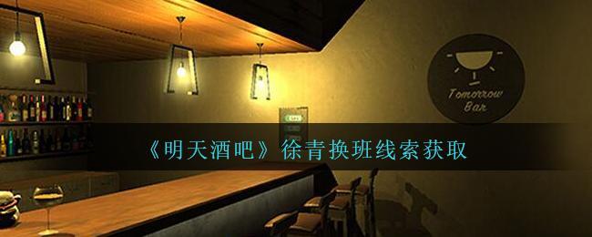 《孙美琪疑案:明天酒吧》四级线索——徐青换班