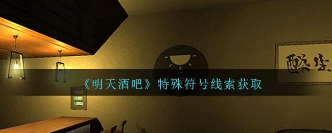 《孙美琪疑案:明天酒吧》四级线索——特殊符号