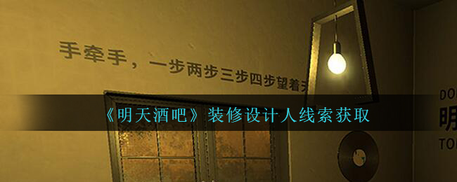《孙美琪疑案:明天酒吧》四级线索——装修设计人