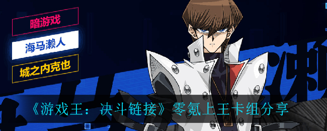 《游戏王:决斗链接》零氪上王卡组分享