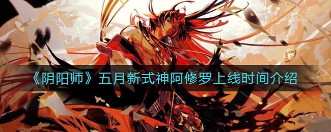 《阴阳师》五月新式神阿修罗上线时间介绍