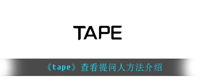 《tape》查看提问人方法介绍