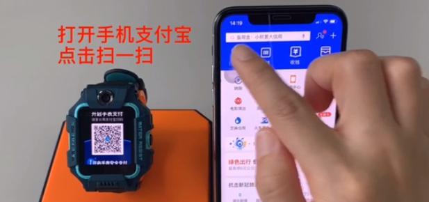 《小天才电话手表》支付宝充值方法介绍