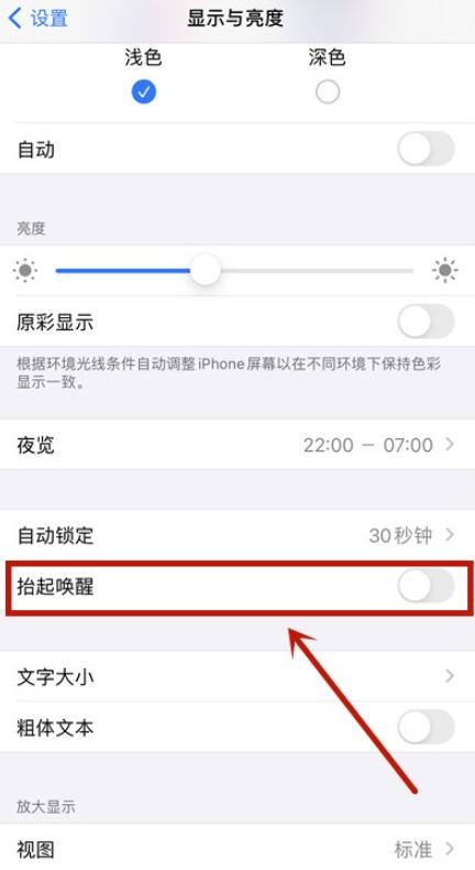 iphone12抬起唤醒设置方法