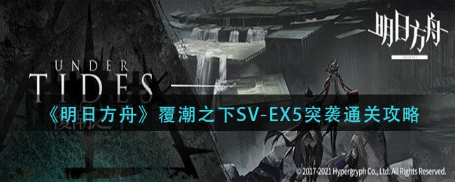 《明日方舟》覆潮之下SV-EX5突袭通关攻略