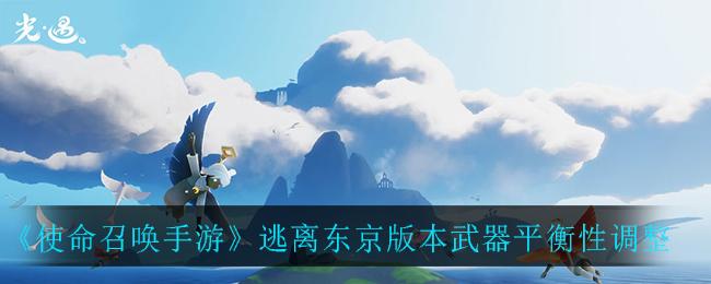 《使命召唤手游》逃离东京版本武器平衡性调整