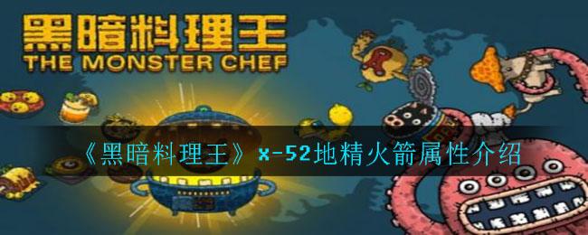 《黑暗料理王》x-52地精火箭属性介绍