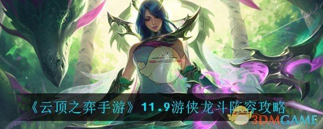 《云顶之弈手游》11.9游侠龙斗阵容攻略