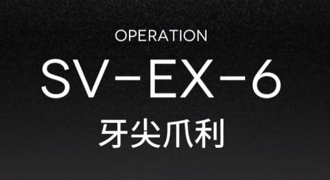 《明日方舟》突袭SVEX6关卡打法低配攻略