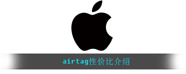 airtag性价比介绍