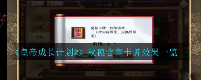 《皇帝成长计划2》秋穗含章卡牌效果一览