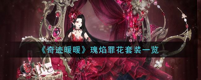 《奇迹暖暖》瑰焰罪花套装一览