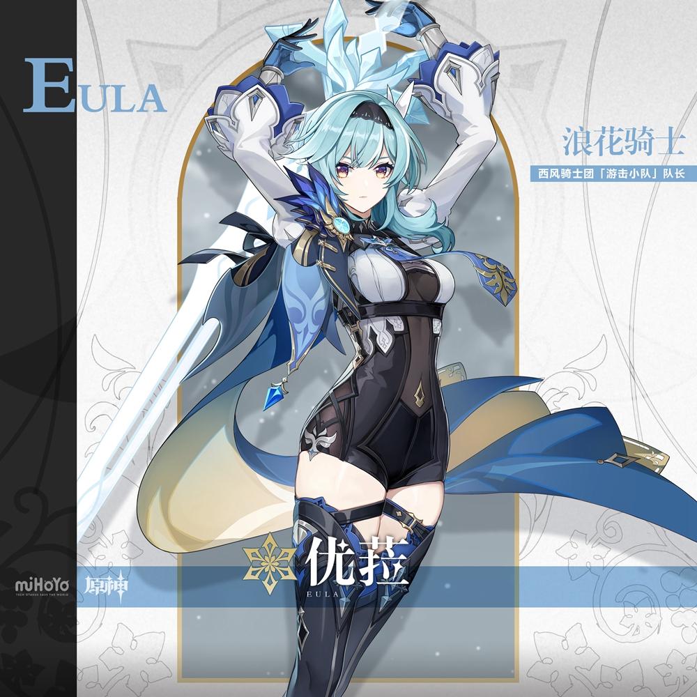 优菈——常年在外作战的「浪花骑士」,反叛的旧贵族末裔。