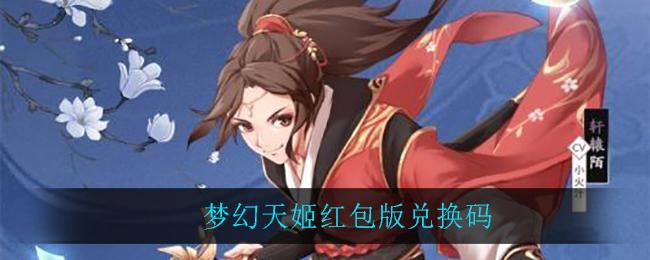 梦幻天姬红包版兑换码
