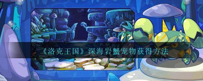 《洛克王国》深海岩蟹宠物获得方法