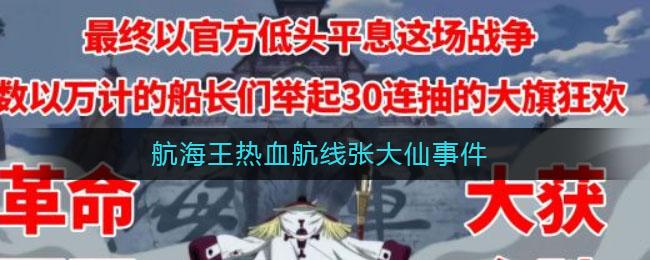 航海王热血航线张大仙事件始末