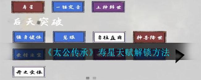 《太公传承》寿星天赋解锁方法