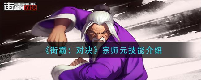 《街霸:对决》宗师元技能介绍