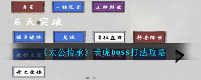 《太公传承》老虎boss打法攻略