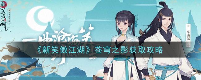 《新笑傲江湖》苍穹之影获取攻略