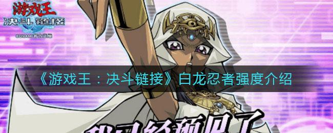 《游戏王:决斗链接》白龙忍者强度介绍