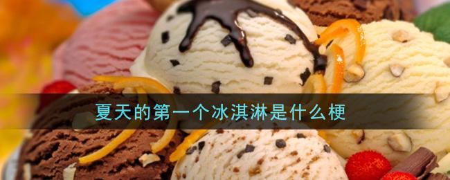 夏天的第一个冰淇淋是什么梗