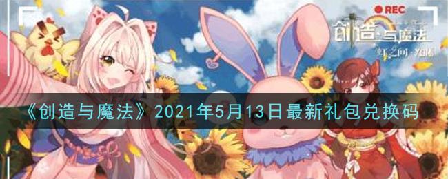 《创造与魔法》2021年5月13日最新礼包兑换码