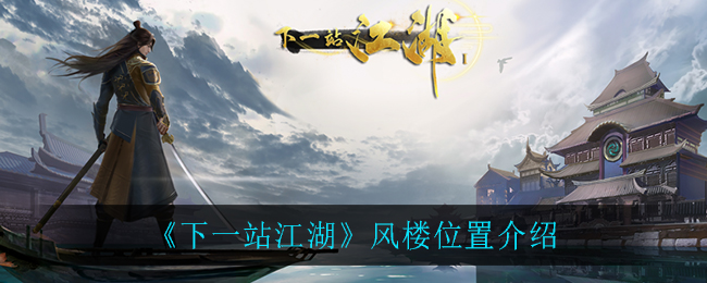 《下一站江湖》风楼位置介绍