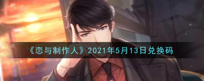 《恋与制作人》2021年5月13日兑换码