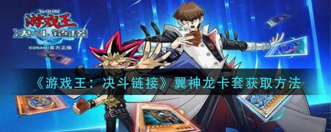 《游戏王:决斗链接》翼神龙卡套获取方法