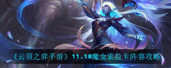 《云顶之弈手游》11.10魔女索拉卡阵容攻略