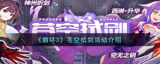 《崩坏3》苍空拭剑活动介绍