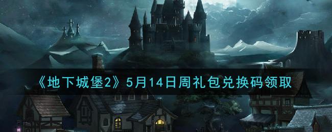 《地下城堡2》5月14日周礼包兑换码领取