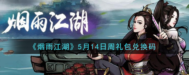《烟雨江湖》5月14日周礼包兑换码