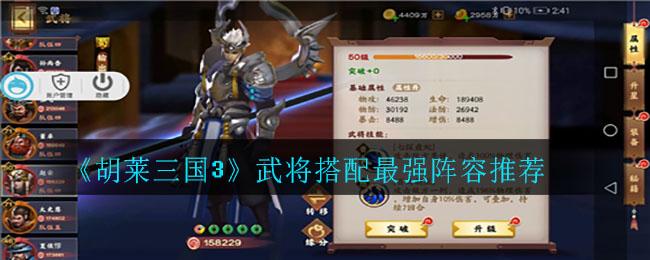 《胡莱三国3》武将搭配最强阵容推荐