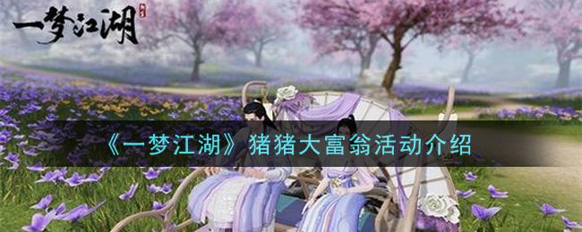 《一梦江湖》猪猪大富翁活动介绍
