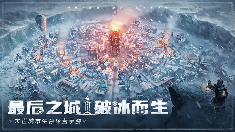 末世城市经营的生存博弈?网易《冰汽时代》手游正式开启预约!