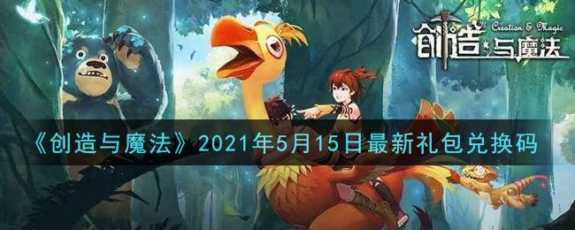 《创造与魔法》2021年5月15日最新礼包兑换码