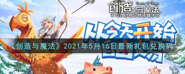 《创造与魔法》2021年5月16日最新礼包兑换码