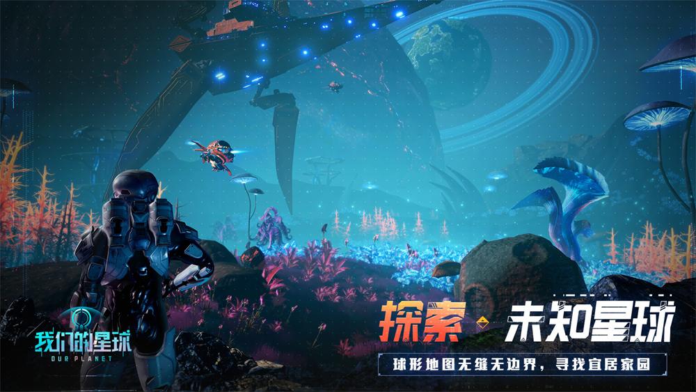 《我们的星球》5月16日全平台预约 异星大世界自由探索