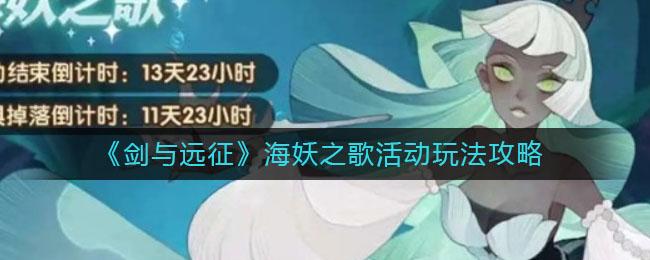 剑与远征海妖之歌活动是什么?剑与远征海妖之歌活动介绍